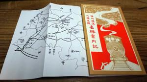 Kasai6102