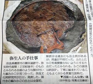 Yayoikago6221