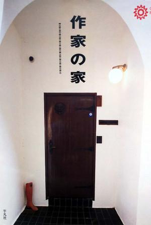 Sakuhon6